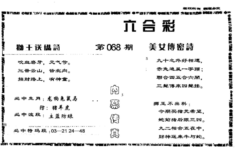 068期香港内幕传真报(黑白)