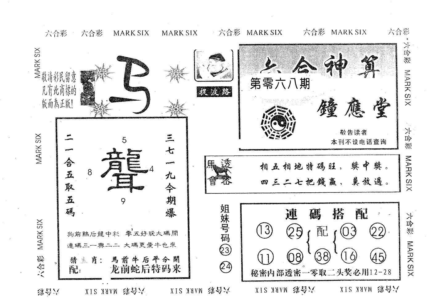 068期钟应堂(黑白)