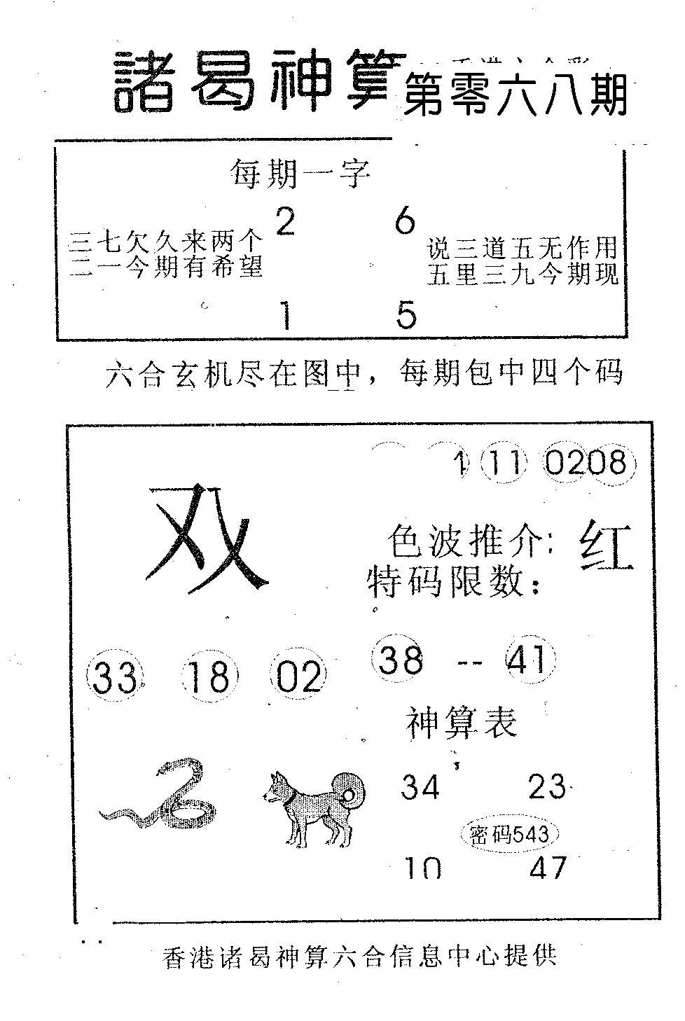 068期诸曷神算(黑白)