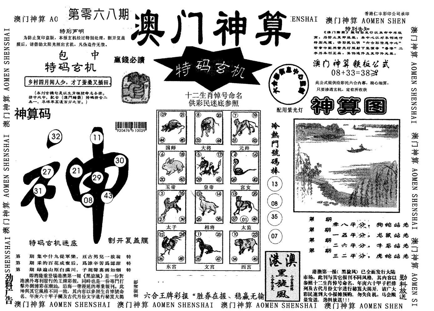 068期澳门神算(黑白)