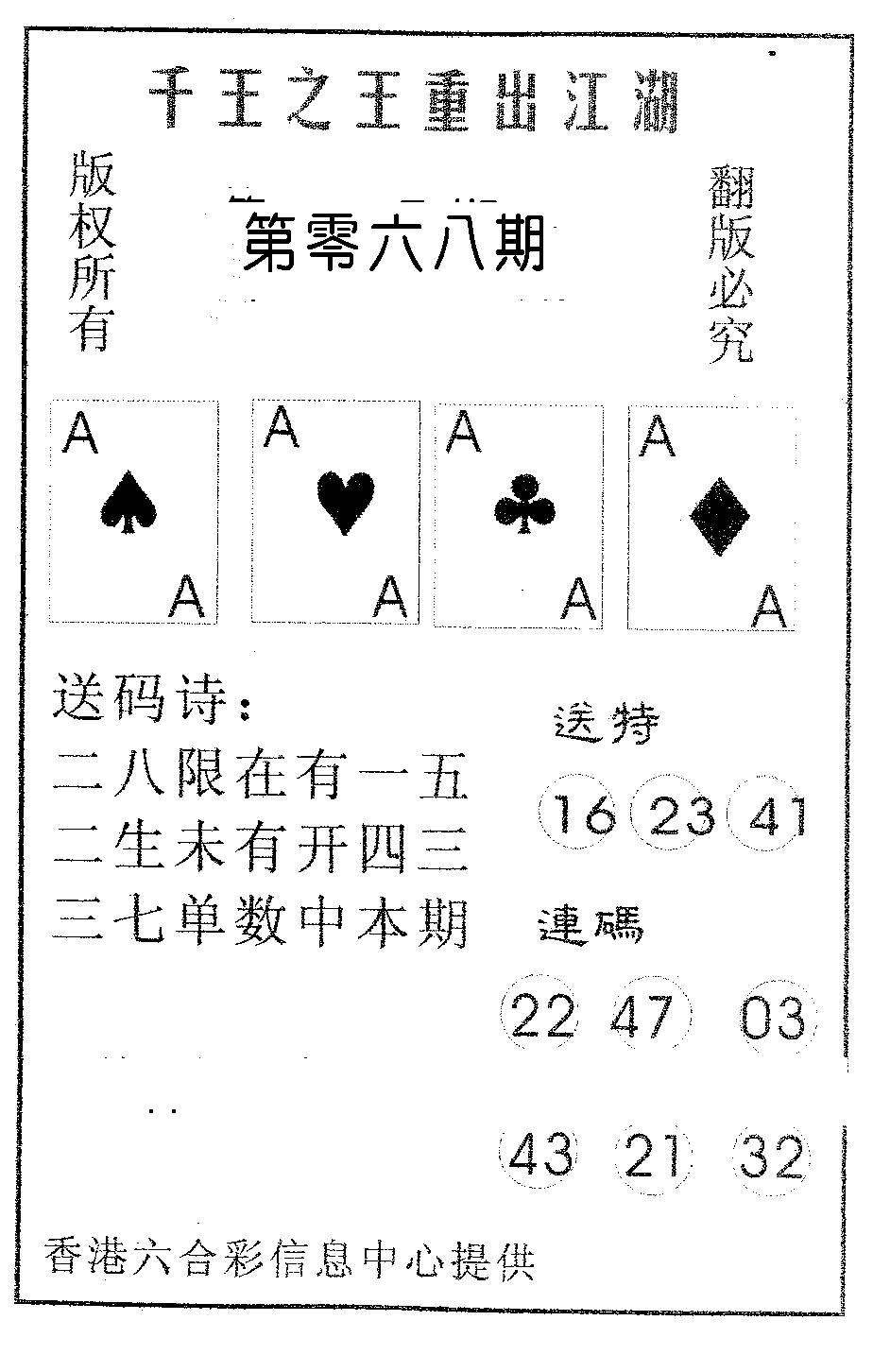 068期千王信封(黑白)