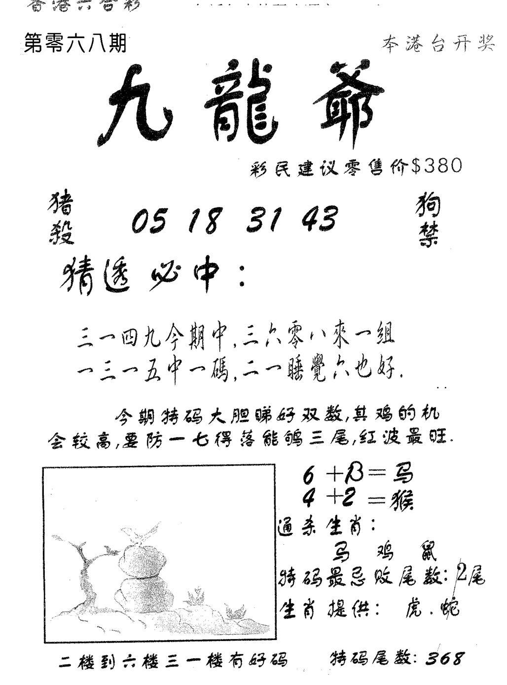 068期曾特诗(黑白)