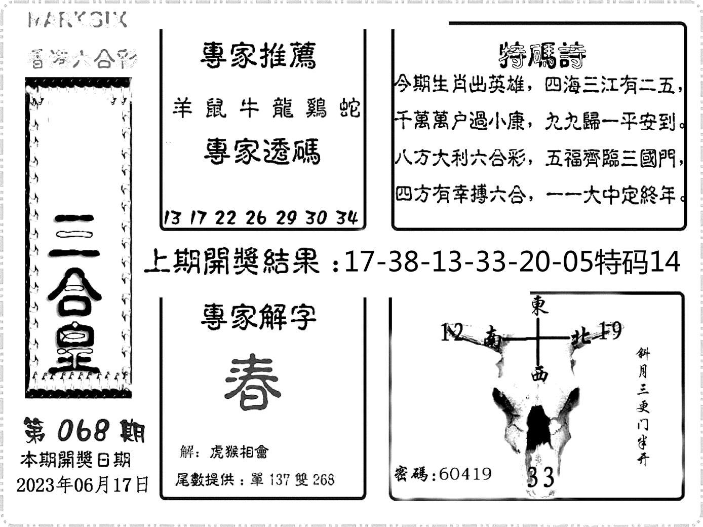 068期六合频果报(黑白)