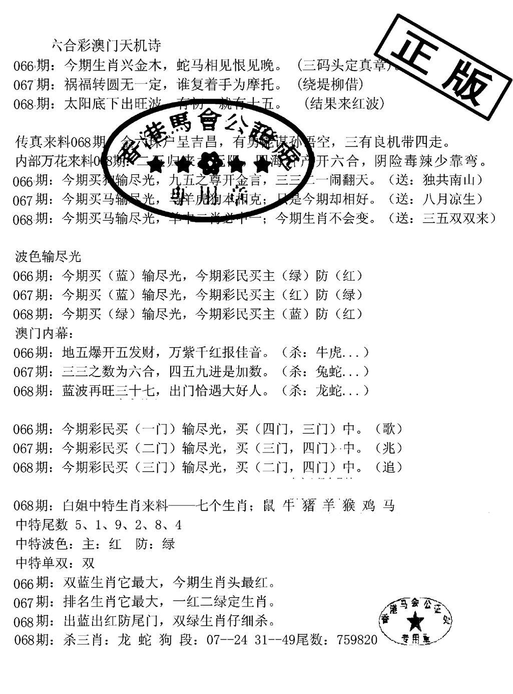 068期深圳特区报B(黑白)