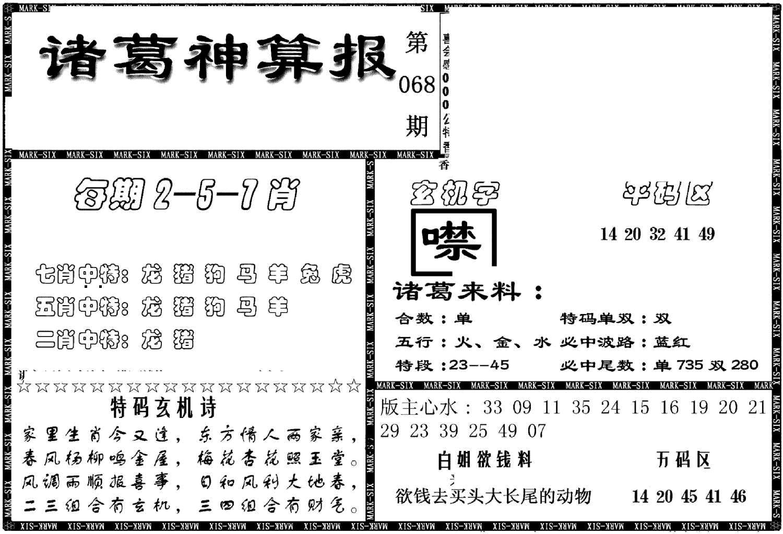 068期另新诸葛神算报(黑白)