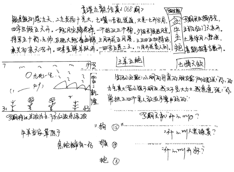 068期手写九龙内幕A(黑白)