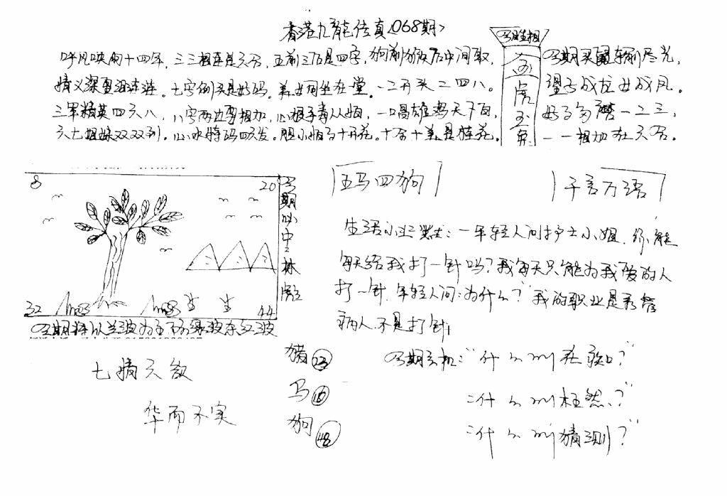 068期手写九龙内幕B(黑白)