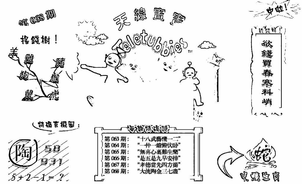 068期天线宝宝B(黑白)