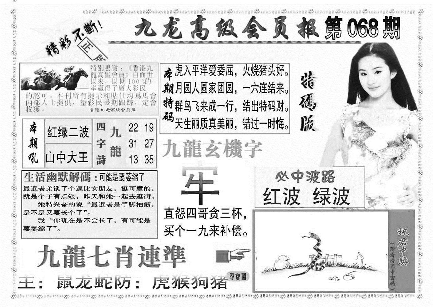 068期九龙高级会员报(黑白)