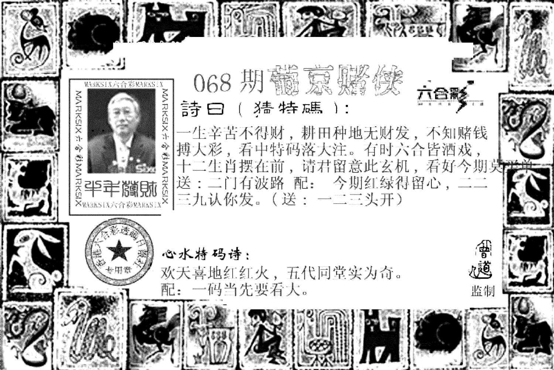 068期葡京赌侠(新)(黑白)