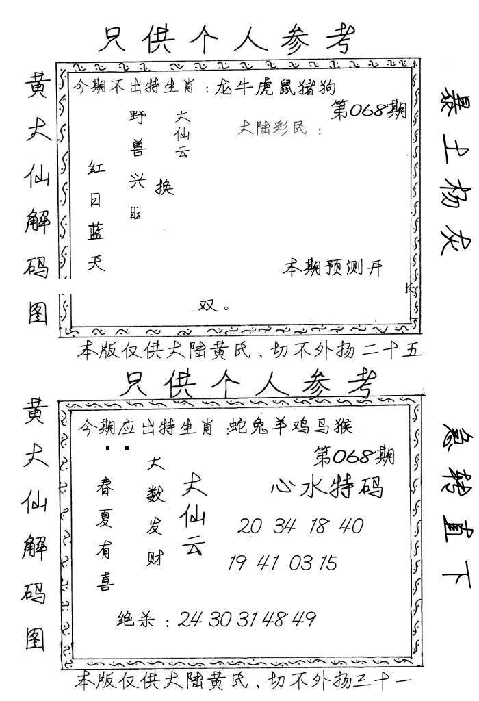068期黄大仙梅花解码图(手写版)(黑白)