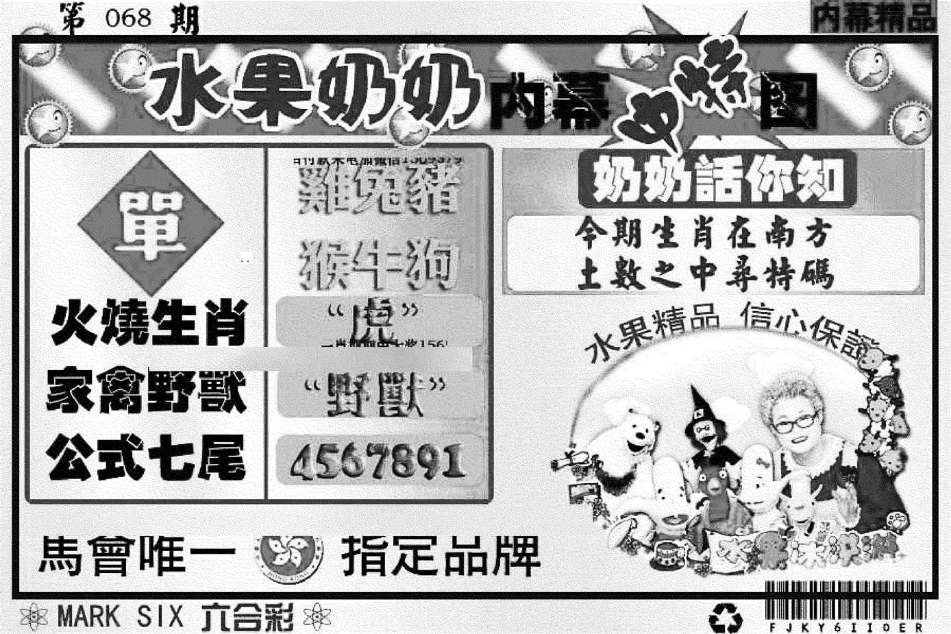 068期水果奶奶内幕(黑白)
