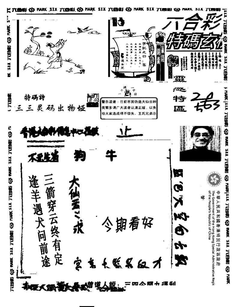 068期大仙云来料(黑白)