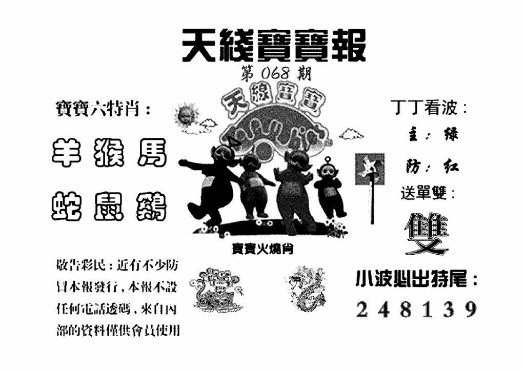 068期天线宝宝报(黑白)
