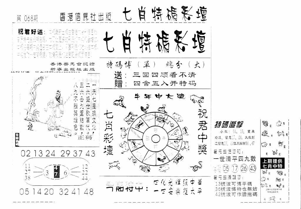 068期七肖特码彩坛(黑白)
