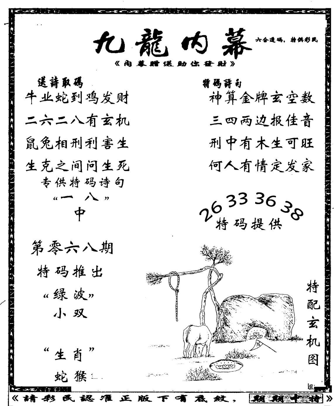068期老九龙内幕(黑白)