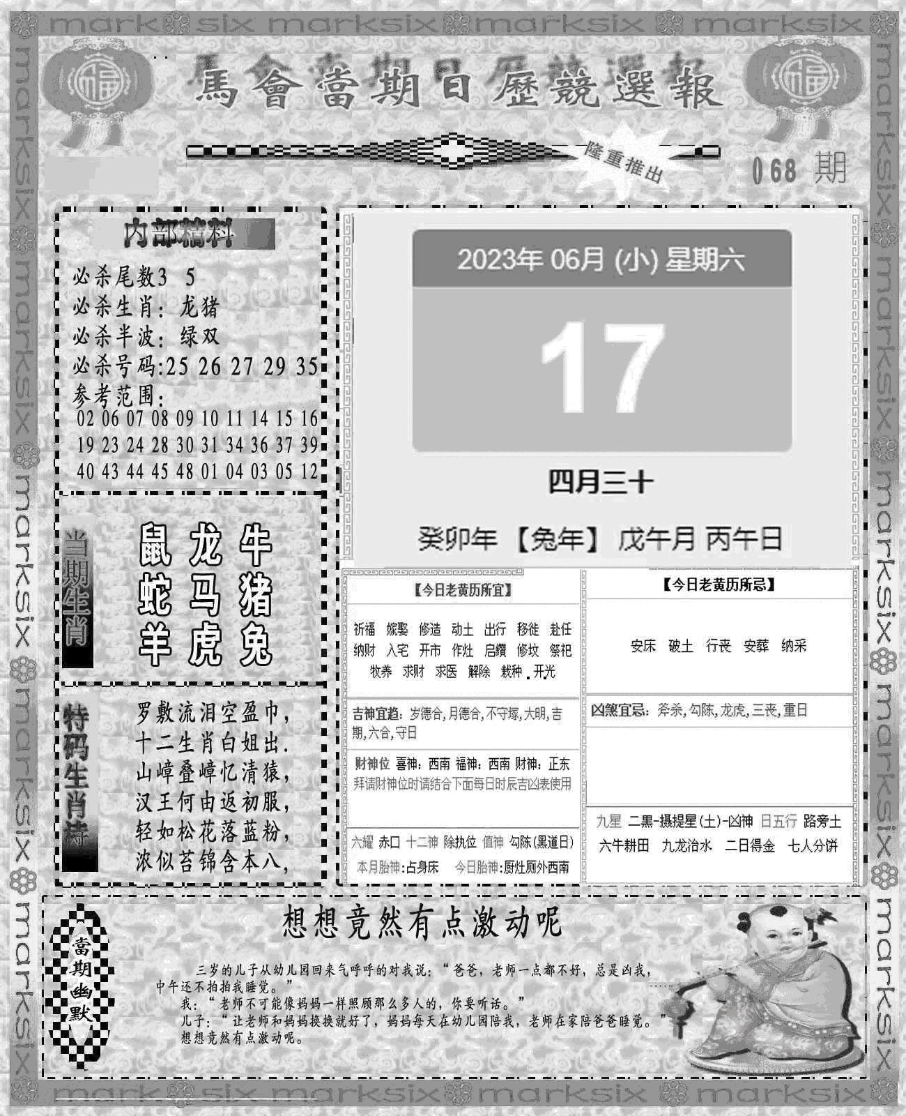 068期新当天报-1(黑白)