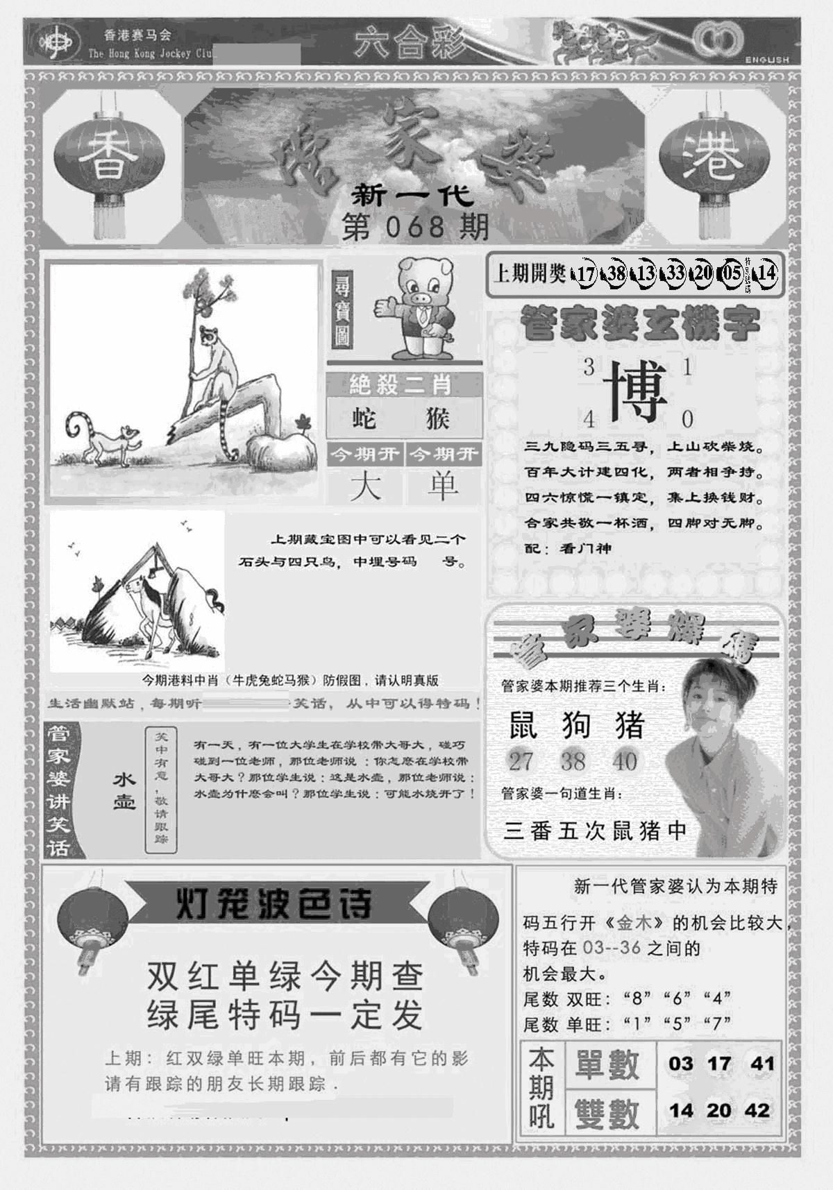 068期新当天报-3(黑白)