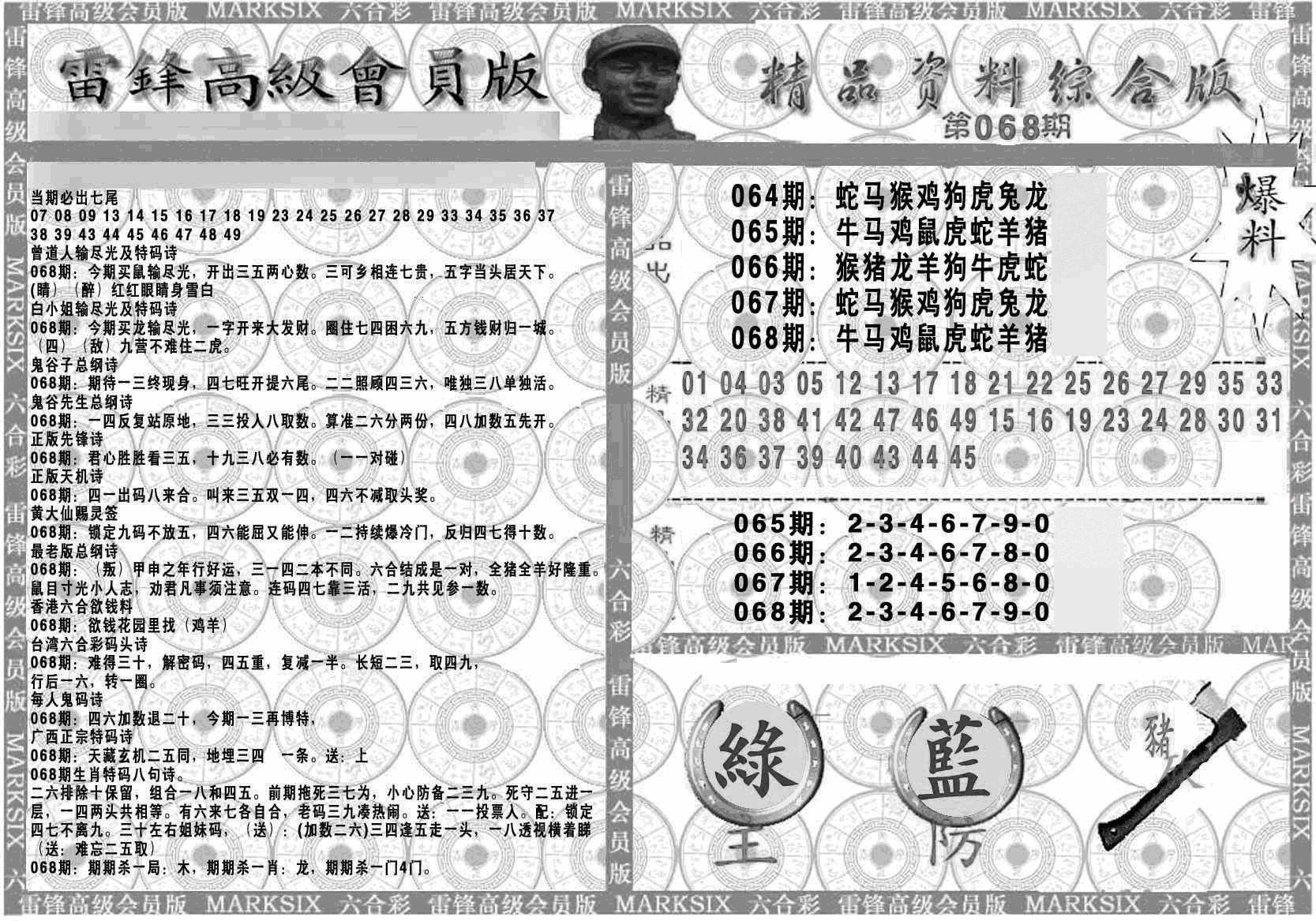 068期新当天报-4(黑白)