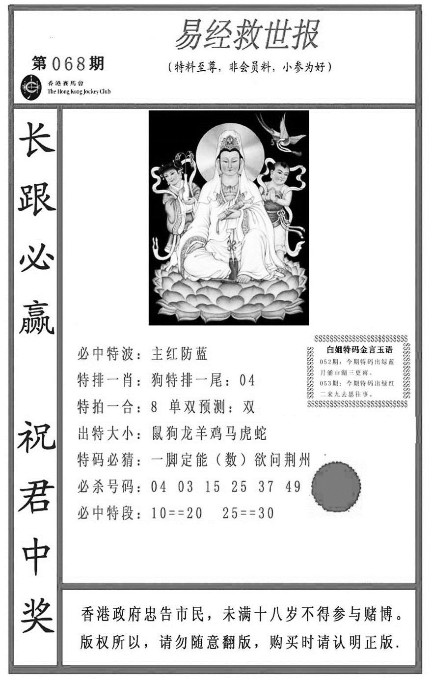 068期易经救世报(正版)(黑白)