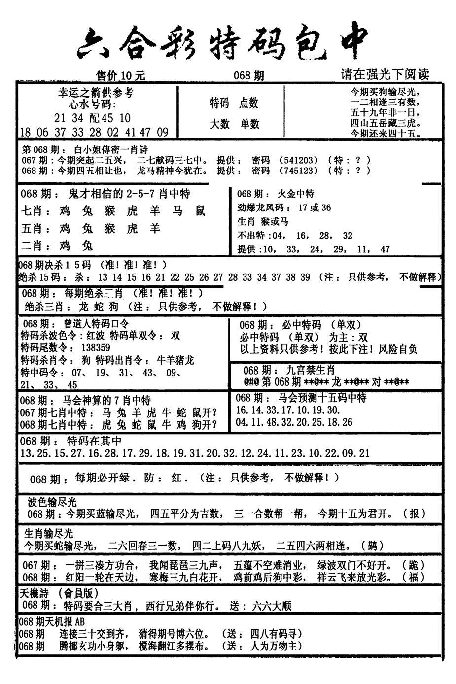 068期六合彩特码包中(黑白)