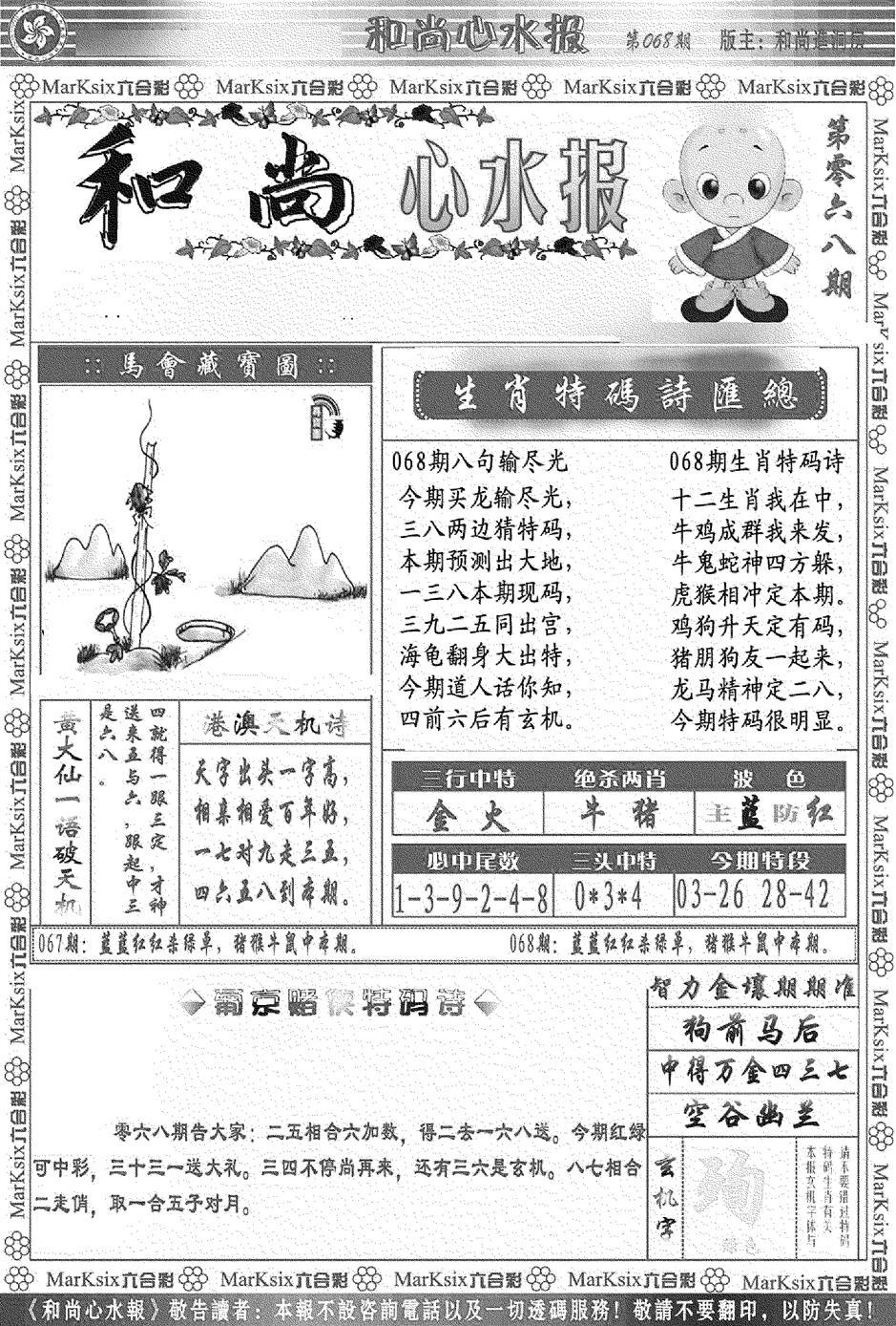 068期和尚心水报(黑白)