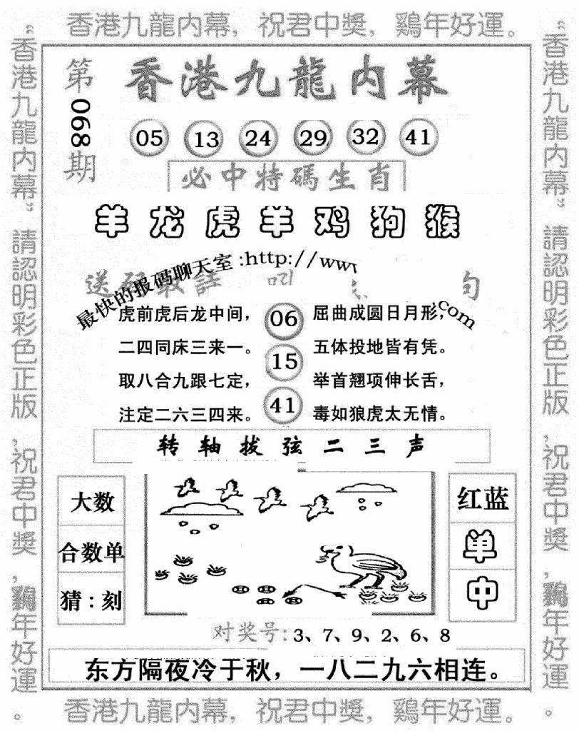068期九龙内幕七肖图(黑白)