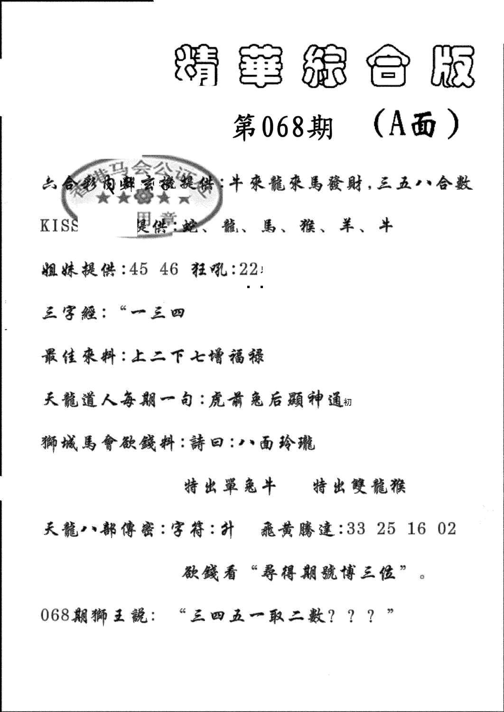 068期精华综合A(黑白)