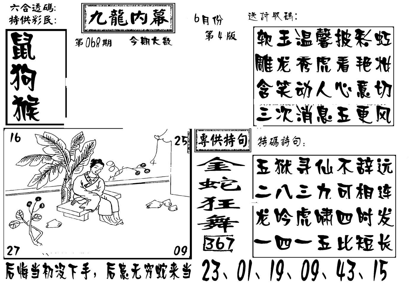 068期香港九龙传真-3(黑白)