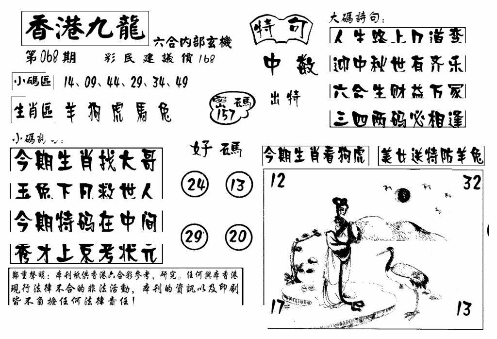 068期香港九龙传真-4(黑白)