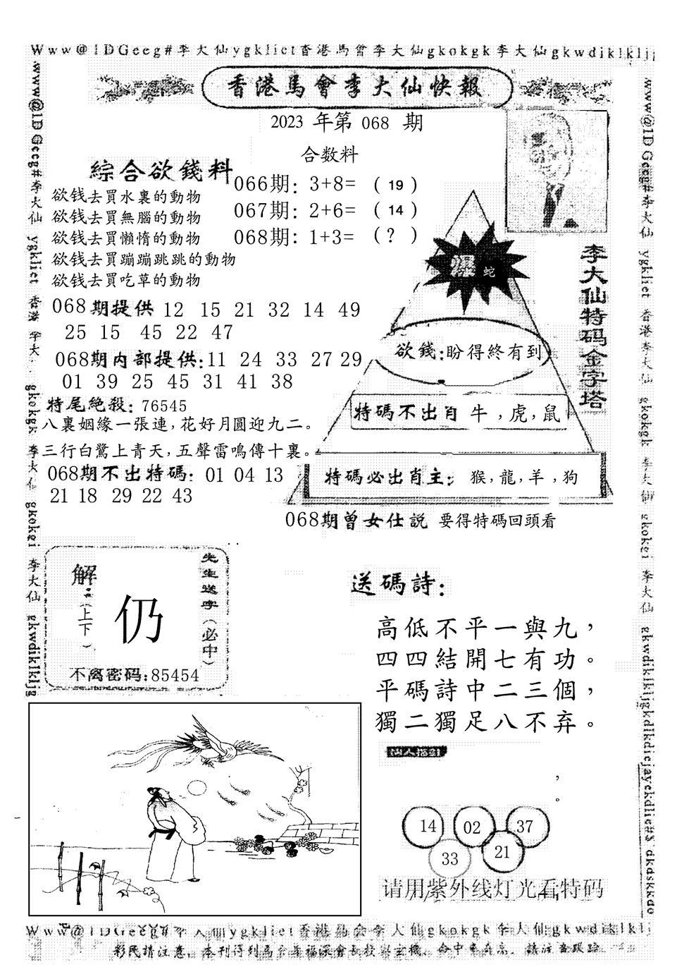 068期另版李大仙快报(黑白)