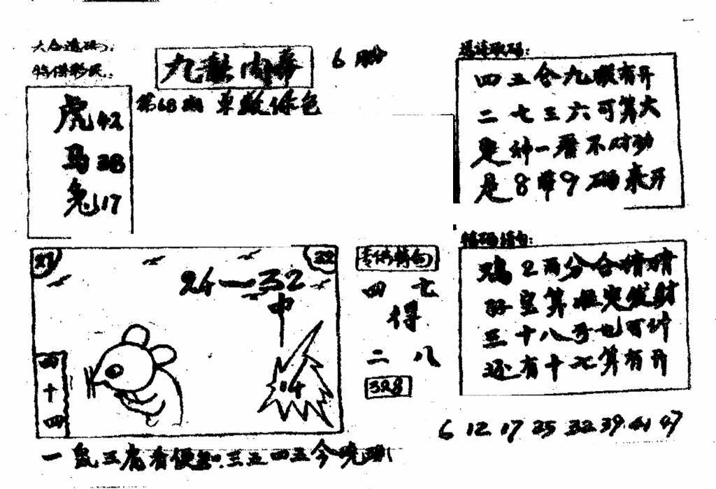 068期香港九龙传真2(手写版)(黑白)