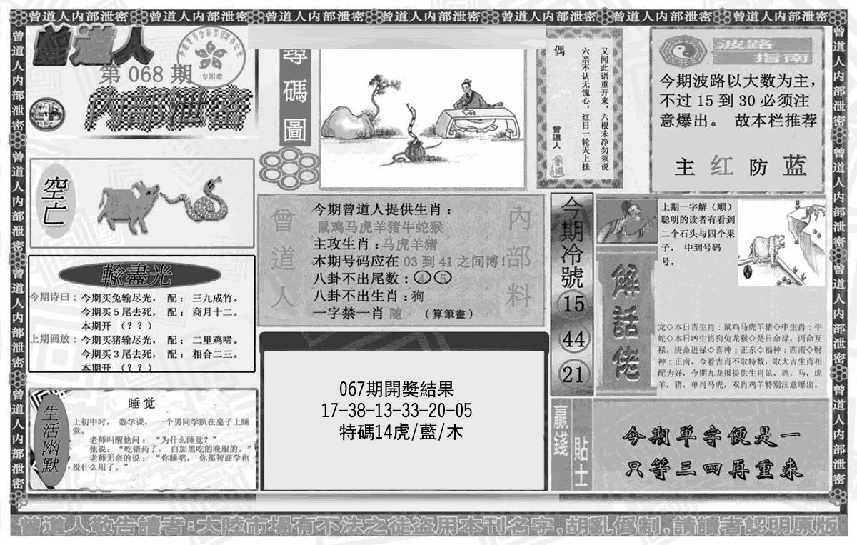 068期曾道人内幕泄密(黑白)