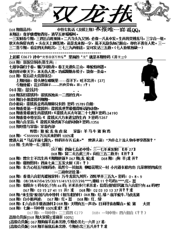 068期双龙报A(黑白)