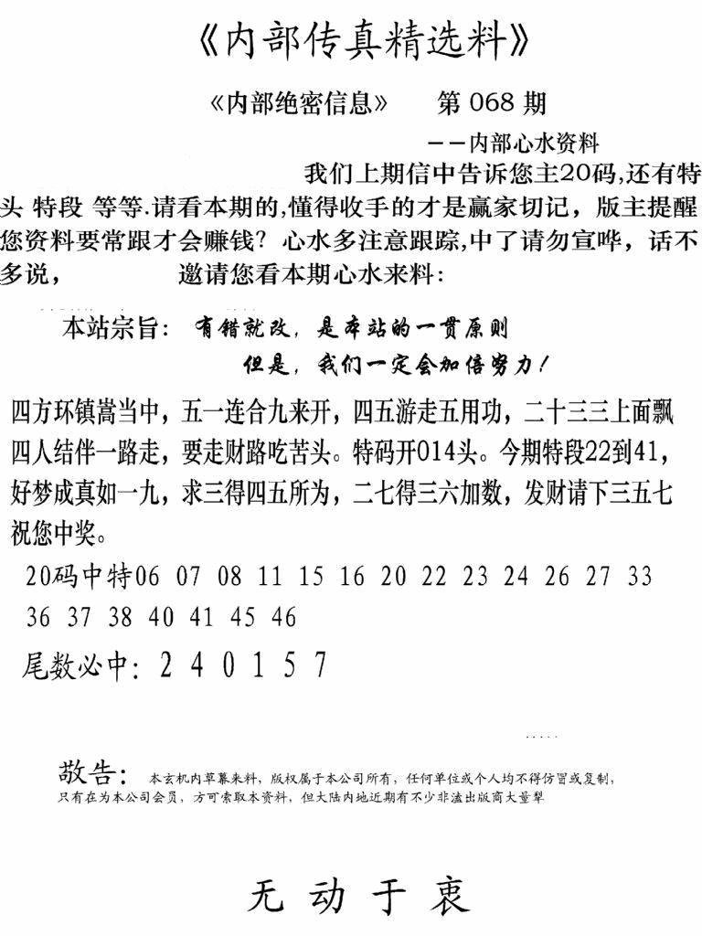 068期内部传真精选料(黑白)