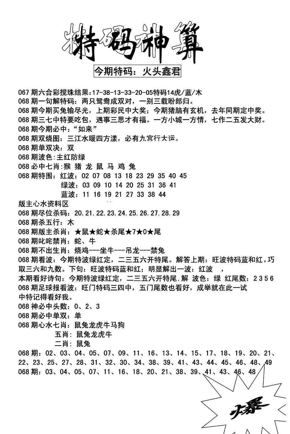 068期特码神算(黑白)