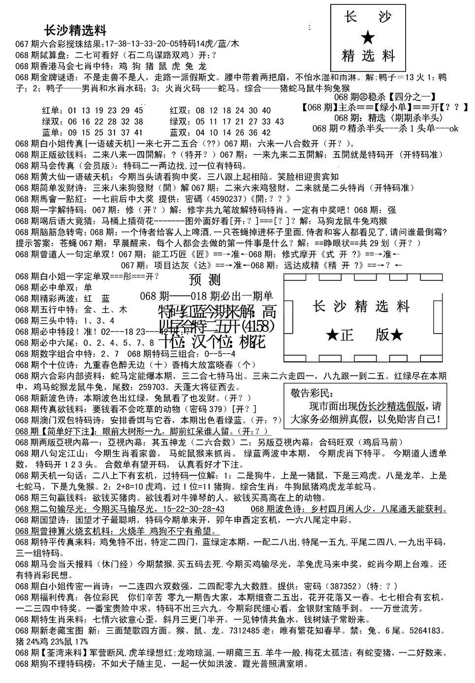 068期长沙精选料A(新)(黑白)