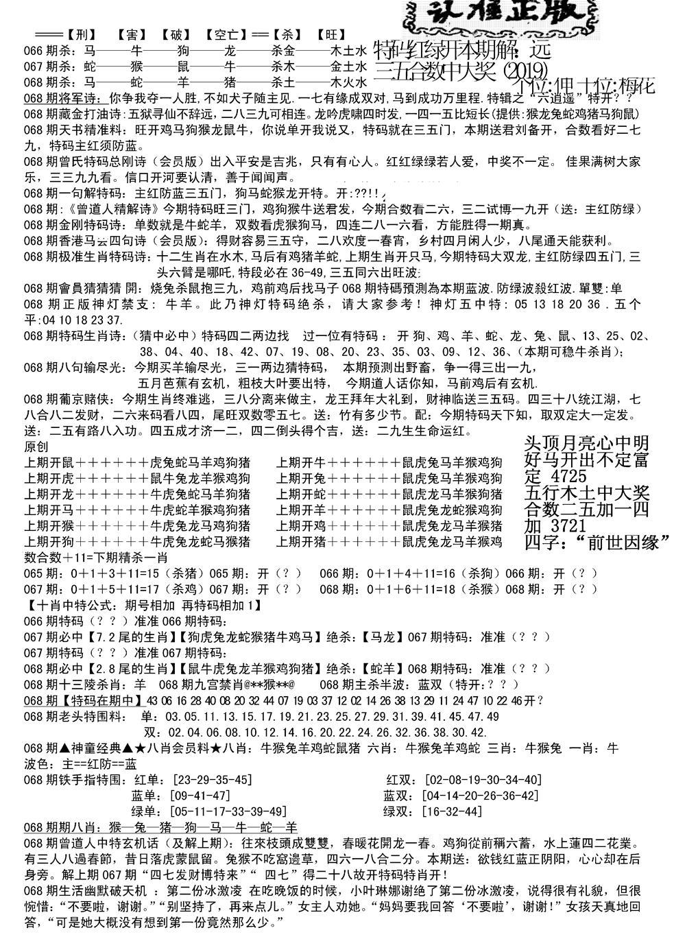 068期长沙精选料B(新)(黑白)