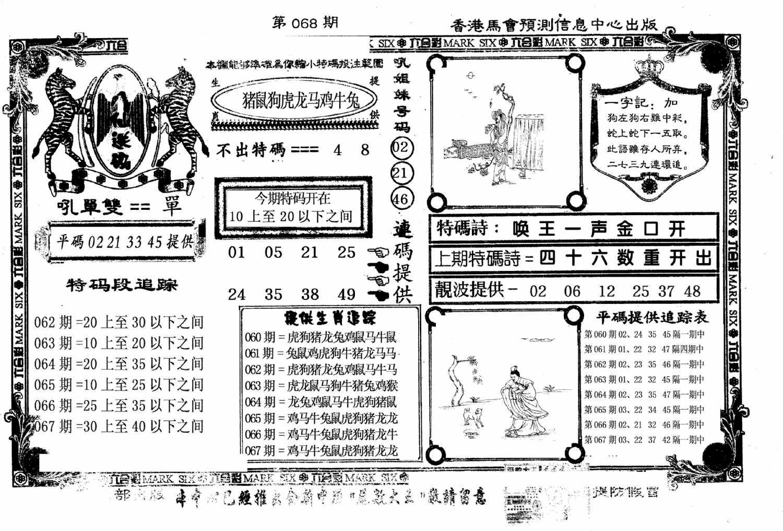 068期八仙送码(黑白)