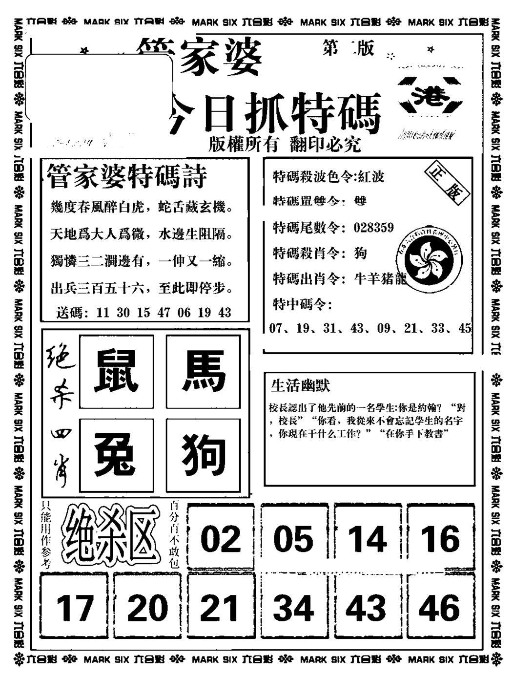 068期管家婆抓特码B(正版)(黑白)