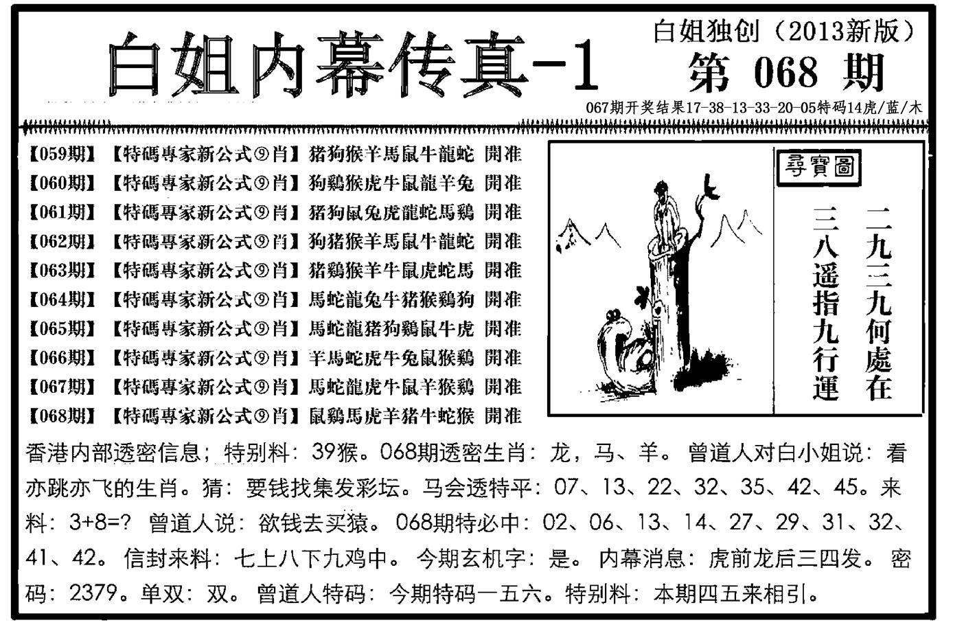 068期白姐内幕传真-1(黑白)