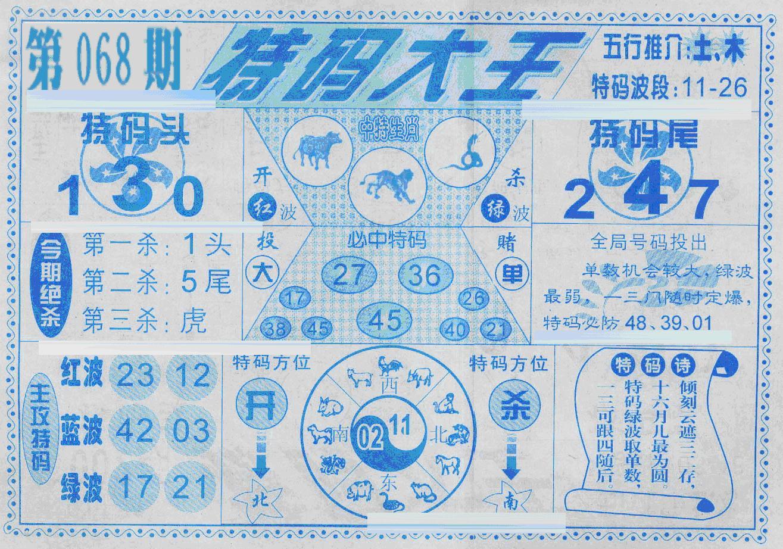 068期特码大王(黑白)