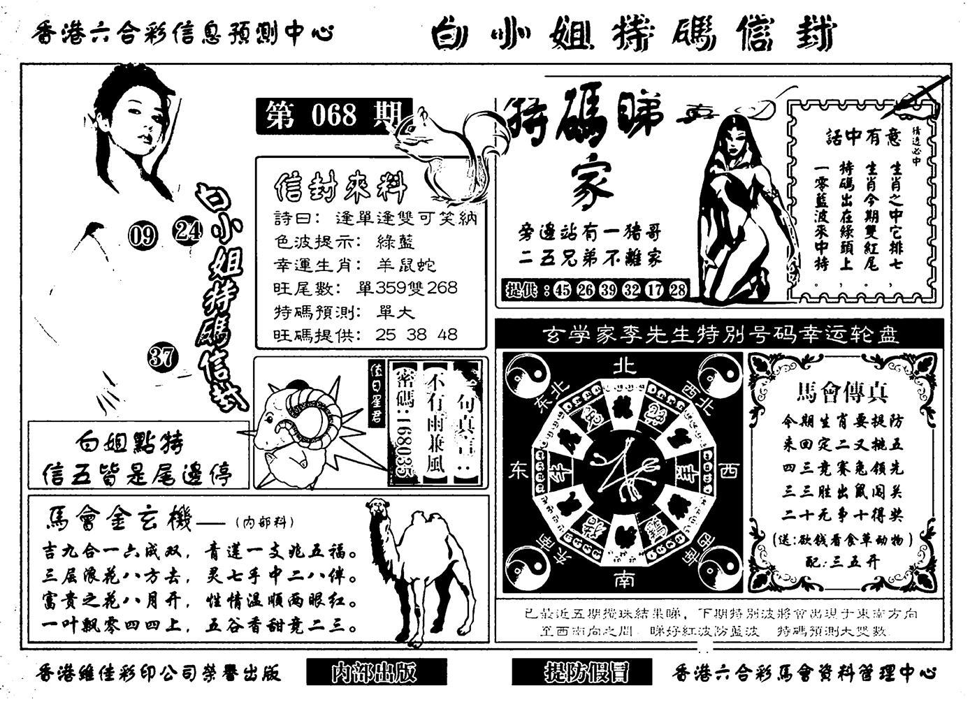 068期白小姐特码信封(新)(黑白)