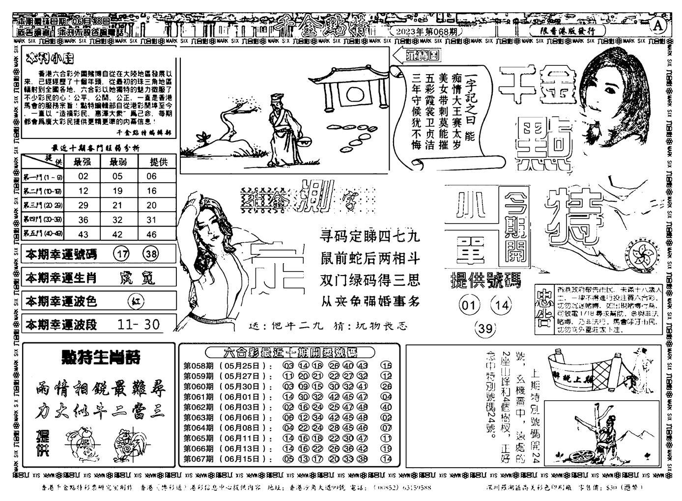 068期千金点特A(正版)(黑白)