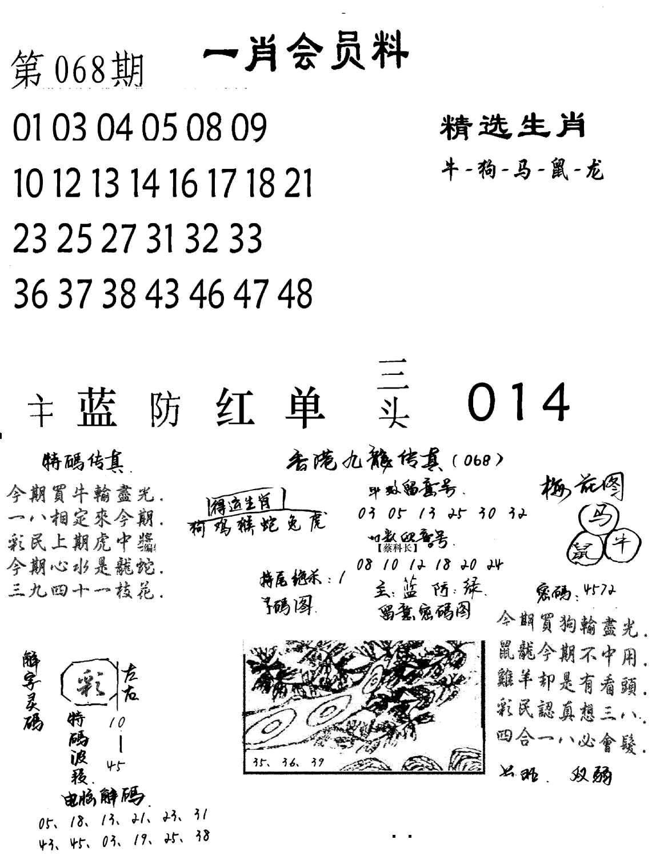 068期一肖会员料(黑白)