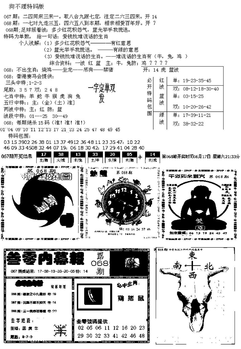 068期五鬼正宗久合儋料B(黑白)