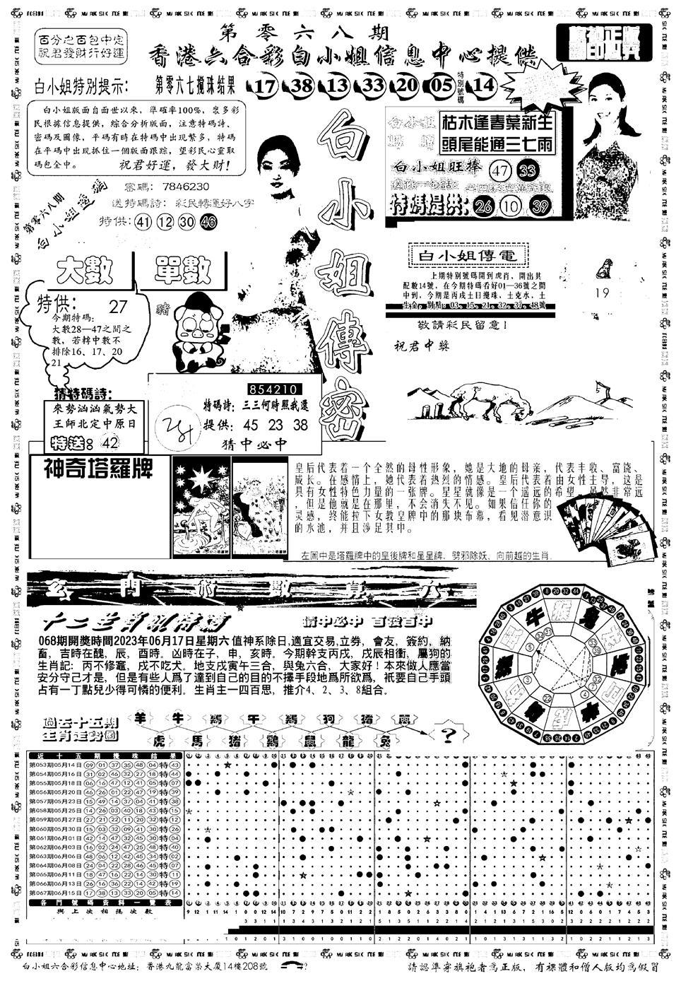 068期新版白小姐祺袍A(黑白)