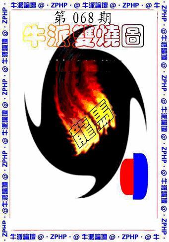 068期牛派系列1(黑白)