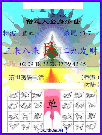 068期牛派金身济世(黑白)