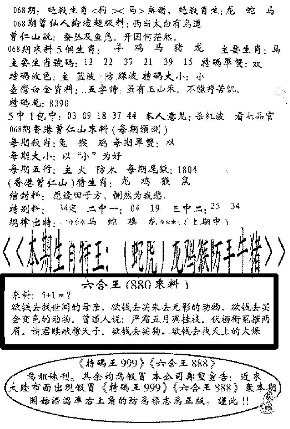 068期六合王880(黑白)